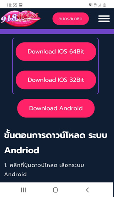 download-918kiss-ios-1